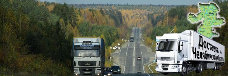 dostavka po Chelyabinskoy oblasti