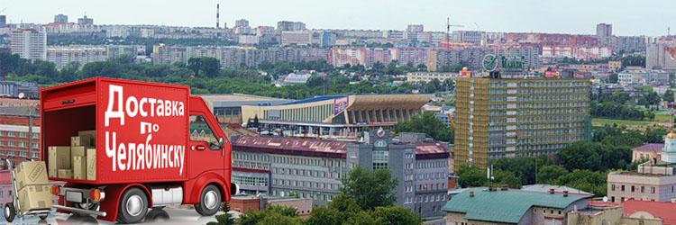 dostavka po Chelyabinsky1