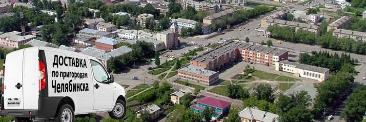 dostavka po prigorodam Chelyabinska